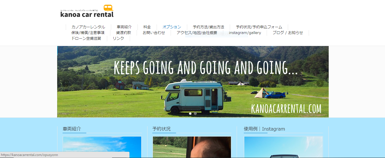 滋賀県長浜市のキャンピングカーレンタル滋賀カノアカーレンタル